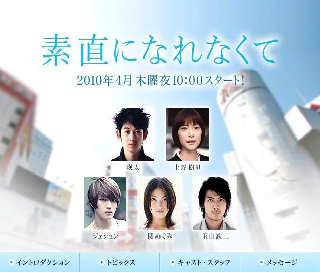 drama ini dan Ueno, Juri. Mereka berdua bertindak dalam hit drama